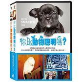 你比動物聰明嗎 DVD Are Your Smarter Than 免運 (購潮8)