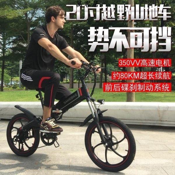 電動自行車超輕便攜小型電瓶車鋰電成人女助力車電單車 萬客居