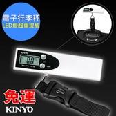 免運【KINYO】 電子行李秤/手提秤/吊掛秤/快遞秤(DS-010)不再怕超重