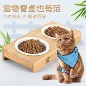 優惠了鈔省錢-陶瓷貓碗竹架狗碗雙碗自動飲水寵物貓咪用品不銹鋼竹木碗貓糧食盆RM