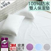 防水保潔墊/ 台灣製造 3M吸濕排汗專利 100%防水保潔墊-雙人-白 /伊柔寢飾