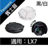 攝彩@Panasonic LX7 賓士蓋 自動鏡頭蓋 旋風蓋 三片式 自動開關 鏡頭蓋 無暗角 黑色/白色