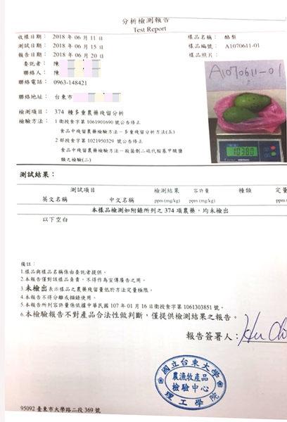 台東青農酪梨5台斤免運組