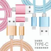 【TypeC-安卓】專用 尼龍編織設計1m 充電線 傳輸線(隨機出貨)