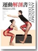 二手書博民逛書店 《運動解剖書ANATOMY of EXERCISE》 R2Y ISBN:986648873X│莫納夏