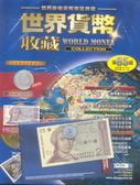 世界貨幣收藏誌 0522/2018 第85期