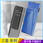新款輕薄鏡面皮套 三星 S10 S10+ S10e S9 S8 plus 手機殼 智能翻蓋 保護螢幕 影片支架 S9+ S8+ 全包式硬殼