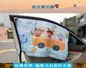 韓式 吸附式 強力磁鐵 遮光片 HD-161C 快樂校車 2入裝 防曬隔熱側窗簾 美白保護 車用 抗UV 隔熱窗簾
