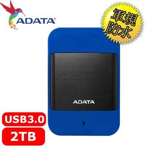 ADATA威剛 Durable HD700 2TB(藍) 2.5吋軍規防水防震行動硬碟