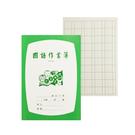國小低年級國語作業簿 直5行x10格  NO.26510 X 100本入