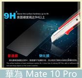 華為 HUAWEI Mate 10 Pro 鋼化玻璃膜 螢幕保護貼 0.26mm鋼化膜 9H硬度 鋼膜 保護貼 螢幕膜