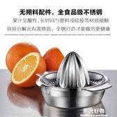 榨汁機304不銹鋼手動學生迷你榨橙汁機家用簡易水果小型榨汁杯 陽光好物