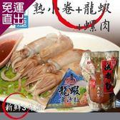 漢哥水產 鮮美3味組-熟小卷+龍蝦沙拉+墨西哥螺肉(各2-共6包一組)買一組送一包(可任【免運直出】