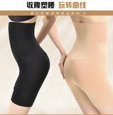 (交換禮物)微商柏尚同款抖音塑身褲收腹褲美體褲收腰提臀瘦大腿產后收腹褲子