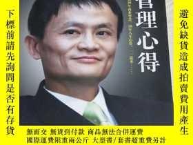 二手書博民逛書店罕見馬雲:我的管理心得Y256283 趙偉編著 企業管理出版社