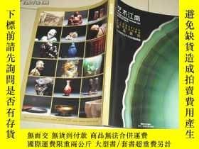 二手書博民逛書店罕見世貿拍賣2014秋季:精品雜項(一)11398 出版2014