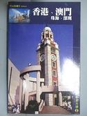 【書寶二手書T3/旅遊_CQY】香港、澳門(珠海、深圳)_附光碟_牛凱