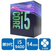 【綠蔭-免運】INTEL 盒裝Core i5-9400
