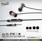 【鼎立資訊】E-books S46 電競 音控 免持通話 鋁製 耳道式耳機 麥克風