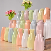 5個裝 陶瓷小清新花瓶水培植物簡約現代客廳家居裝飾品花器多色插花擺件YTL 皇者榮耀