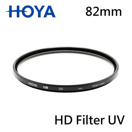 3C LiFe HOYA HD 82mm UV FILTER 保護鏡