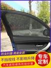 豐田RAV4榮放專用汽車窗簾防蚊紗窗遮陽...
