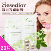 【Sesedior】買1送1靚白乳液面膜20片-無盒裝 請能接受者再下單