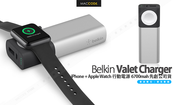 Belkin Valet Charger iPhone + Apple Watch 5 / 4 / 3 / 2 / 1 適用 行動電源 6700mah