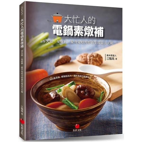 大忙人的電鍋素燉補:零失敗、免廚藝、提升免疫力的養生湯品天天做