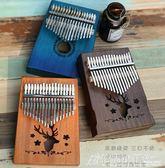 蒂朵拇指琴卡林巴琴17音卡靈巴琴初學者入門手指琴kalimba樂器  格蘭小舖