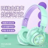 頭戴耳機 藍芽耳機頭戴式女生可愛潮韓版無線耳麥雙耳高音質vivooppo手機筆 京都3c