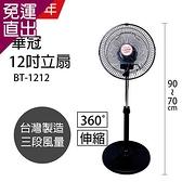 華冠 MIT台灣製造 12吋升降桌立扇/強風電風扇(360度旋轉) BT-1212【免運直出】