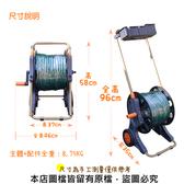 水管車組 50米 (含所有配件及7段式水槍)台灣製品