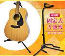 【小麥老師 樂器館】吉他架 木吉他架 民謠吉他架 電吉他架 電貝斯架【B1】 (快速出貨) 可超取