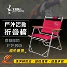 TNR戶外雙層布料折疊椅 露營椅 休閒椅