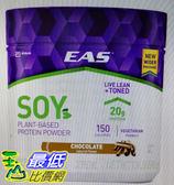 [COSCO代購] W123806 EAS 大豆蛋白粉 - 巧克力 590 公克