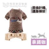 【毛麻吉寵物舖】Puppy Angel英倫針織連身褲裝(拿鐵咖)L