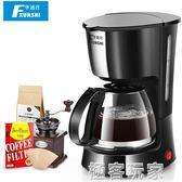 煮咖啡機家用全自動美式小型迷你咖啡壺 ATF 電壓:220v 『極客玩家』