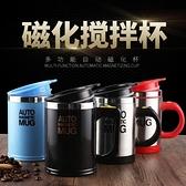 自動攪拌懶人咖啡杯 電動咖啡攪拌杯子 不鏽鋼創意馬克帶蓋飲料杯