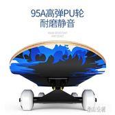 滑板 雙翹滑板初學者成人公路專業板青少年男女生兒童四輪滑板車 CP3856【優品良鋪】