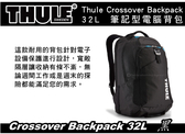 ||MyRack|| Thule Crossover Backpack 32L-黑 旅行袋 行李袋 背包 手提袋