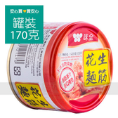 【味全】花生麵筋170g/罐,全素,不添加防腐劑