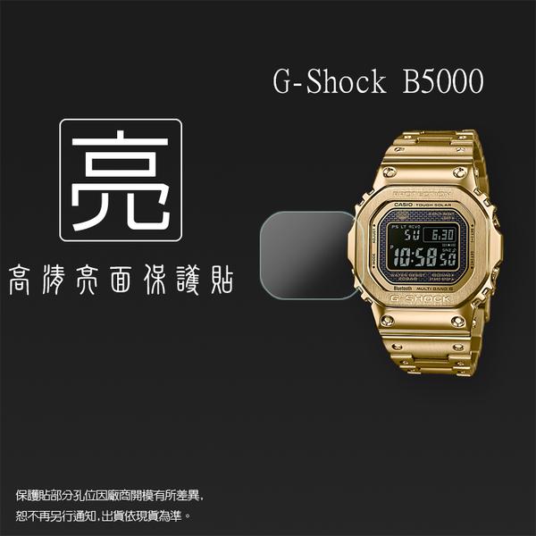 ▼亮面螢幕保護貼 CASIO卡西歐 G-SHOCK GMW-B5000 智慧手錶 保護貼【一組三入】軟性 亮貼 保護膜