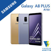 【贈一年延保卡+自拍腳架+立架】SAMSUNG Galaxy A8 PLUS 2018 A8+ A730 6吋 智慧手機【葳訊數位生活館】