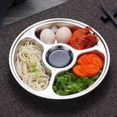 304不銹鋼圓形分格餐盤家用成人食堂飯盤加厚加深分隔快餐盤餐具