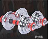 啞鈴男士健身家用套裝一對 10kg20公斤30/40 全鐵電鍍可拆卸YYJ     原本良品