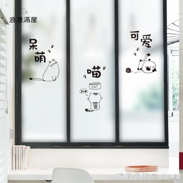 衛生間窗戶貼紙浴室透光不透明磨砂膜貼防偷窺防走光卡通玻璃貼膜 NMS漾美眉韓衣