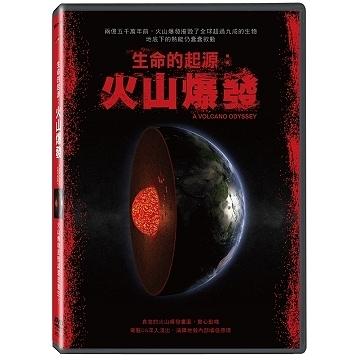 生命的起源:火山爆發 DVD A Volcano Odyssey A Volcano Odyssey 免運(購潮8)