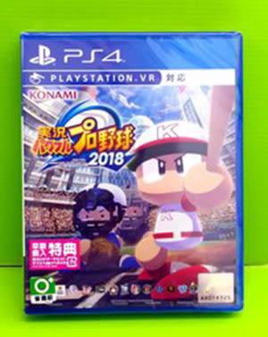 PS4 實況野球 2018 純日版