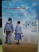 挖寶二手片-Z09-020-正版DVD*華語【小站】-陶傳正*杜麗珠*趙耀*白耀如